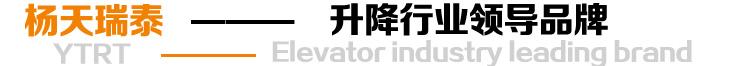 杨天瑞泰――――升降机行业领跑者企业